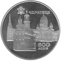 600 years in Chernivtsi coin 5 UAH 2008