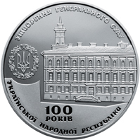 A commemorative medal of the 100th anniversary of the formation of the General Court of the Ukrainian People's Republic. Supreme Court