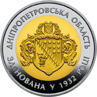 85 years of Dnipropetrovsk region coin 5 UAH 2017
