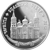 Spassky Cathedral in Chernigov coin 20 uah 1997