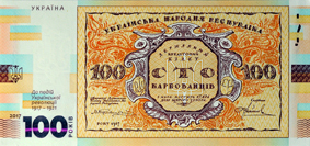 Souvenir note One hundred rubles of the UNR National Bank of Ukraine