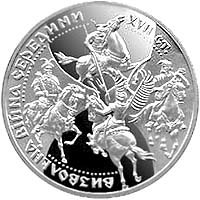 The liberation war of the middle of the XVII century coin 20 UAH 1998