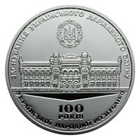 Memorable Medal of the NBU 100 years since the foundation of the Ukrainian State Bank
