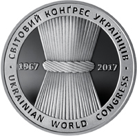 50 years of the World Congress of Ukrainians coin 5 UAH 2017