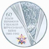 60 years of Victory in the Great Patriotic War 1941 - 1945 silver coin 20 UAH 2005