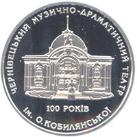 100 years of Chernivtsi Music and Drama Theater. O. Kobyliansky silver coin 10 uah 2005