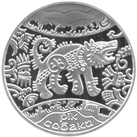 Year Dogs silver coin 5 uah 2006