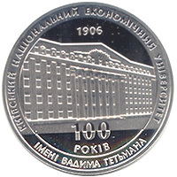 100 years of the Kiev National Economic University silver coin 5 UAH 2006