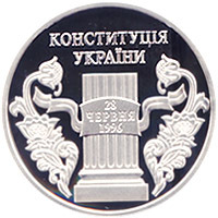 10 years of the Constitution of Ukraine silver coin 10 UAH 2006