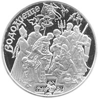 Epiphany silver coin 10 uah 2006