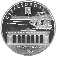 225 years in Sevastopol silver coin 10 uah 2008