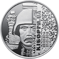 The defenders of the Donetsk airport coin 10 UAH Kiborg