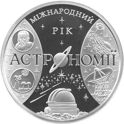 International Year of Astronomy Silver Coin 100 uah 2009