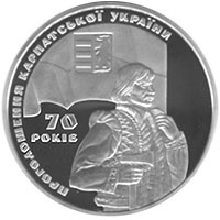 70 years of proclamation of the Carpathian Ukraine silver coin 20 UAH 2009