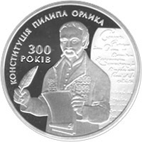 The 300th anniversary of the Constitution of Pylyp Orlyk silver coin 10 UAH 2010