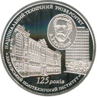 125 years of the National Technical University `Kharkiv Polytechnic Institute` silver coin 5 UAH 2010