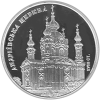 St. Andrew's Church silver coin 10 uah 2011