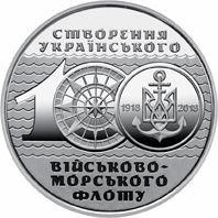 100th anniversary of the creation of the Ukrainian Navy coin 10 UAH of Ukraine