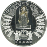 1000th anniversary of the foundation of the St. Sophia Cathedral silver coin 50 uah 2011