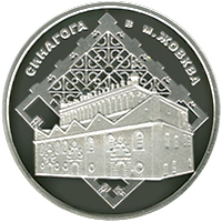 Synagogue in Zhovkva silver coin 10 uah 2012