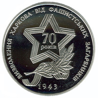 Liberation of Kharkov from fascist invaders silver coin 10 UAH 2013