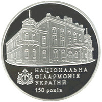 150 years of the National Philharmonic of Ukraine silver coin 5 UAH 2013