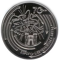 Korsun-Shevchenko battle (for the 70th anniversary of the liberation of Ukraine from fascist invaders) silver coin 20 UAH 2014