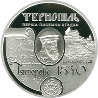 475 years old in the first written mention of Ternopil silver coin 10 UAH 2015