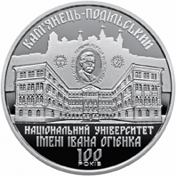 100 years of Kamyanets-Podilsky National University named after Ivan Ogienko coin 2 UAH 2018