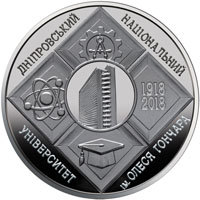 100 years of Dnipro National University named after Oles Gonchar coin 2 UAH 2018
