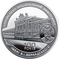 100th anniversary of the VI Vernadsky National Taurida National University coin 2 UAH 2018