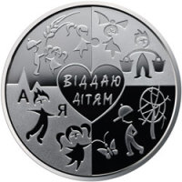 `I give my heart to children '(to the 100th anniversary of V.O. Sukhomlynsky's birthday) coin 2 UAH 2018