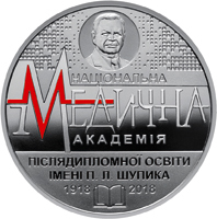 100 years of the National Medical Academy of Postgraduate Education named after P. L. Shupik coin 2 UAH 2018