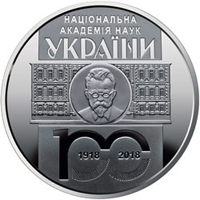 100 years of the National Academy of Sciences of Ukraine coin 5 UAH 2018