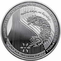 100 years since the creation of the Kobzar Choir coin 5 UAH 2018