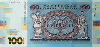 The coin banknote `` One Hryvnia`` (for the 100th anniversary of the events of the Ukrainian Revolution of 1917-1921)