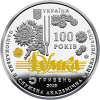 """100 years since the formation of the National Honored Academic Chapel of Ukraine """"Dumka"""" coin 5 UAH 2019"""